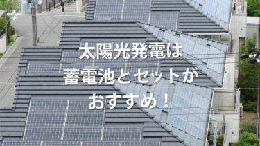 太陽光発電は蓄電池とセットがおすすめ!蓄電池の価格・寿命・後付け