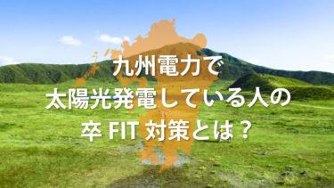 九州電力で太陽光発電している人の卒FIT対策とは?買取り価格推移まとめ