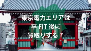 東京電力エリアは卒FIT後に買取りする?売電と電力お預かりプランを徹底解説