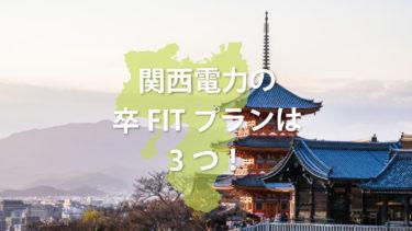 関西電力の卒FITプランは3つ!買取り・蓄電・口コミまとめ