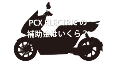 PCX ELECTRICの補助金はいくら?交付額・燃費も解説!