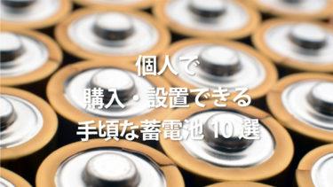 個人で購入・設置できる、手頃な蓄電池10選