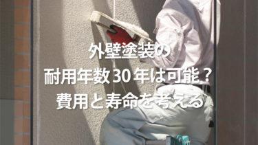 外壁塗装の耐用年数30年は可能?費用と寿命を考える