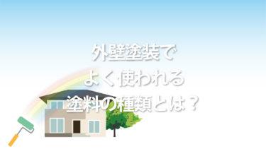 外壁塗装でよく使われる塗料の種類とは?費用順に9種を解説