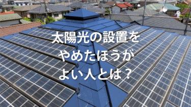太陽光の設置をやめたほうがよい人とは?