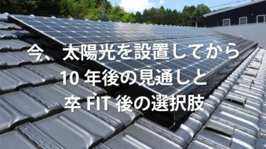 今、太陽光を設置してから10年後の見通しと卒FIT後の選択肢