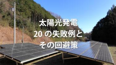 太陽光発電で後悔?損をした人たちに学ぶ、20の失敗例とその回避策