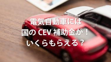 電気自動車やPHVには国のCEV補助金が!いくらもらえるか試算