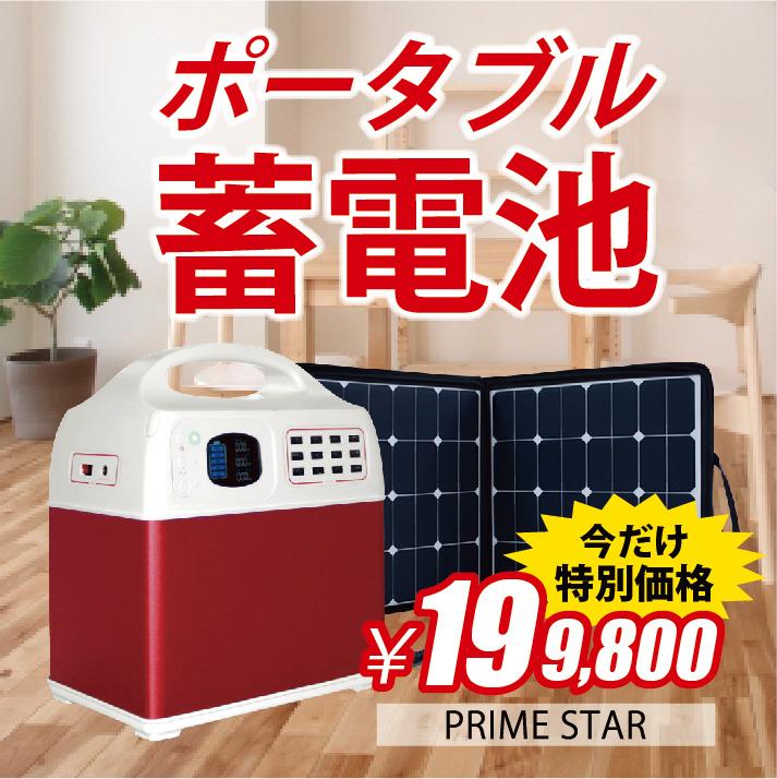【広告】ポータブル蓄電池 今だけ特別価格¥199,800(PRIME STAR)