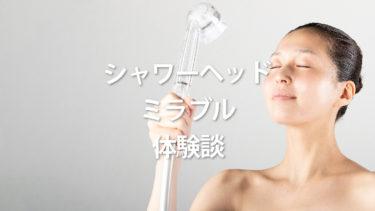 シャワーヘッドミラブル体験談|購入したからこそ見えた良い点・悪い点を本音でレビュー