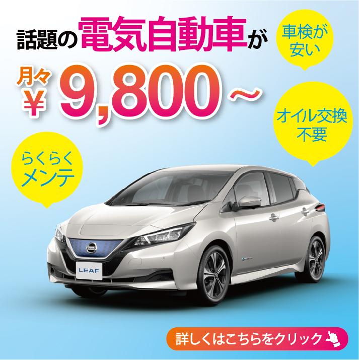【広告】話題の電気自動車が月々¥9,800~